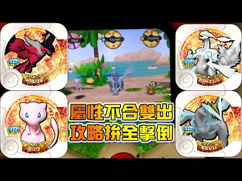 Download [Pokemon Tretta Best Selection 02] 屬性不合雙出 攻略拚全擊倒