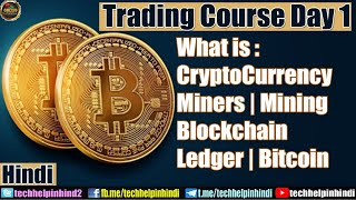 Trading Course Day 1 | What is Cryptocurrency- Ledger -Miners-Mining-Blockchain-Bitcoin | Legal?