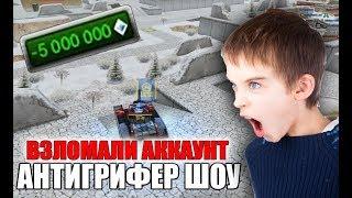 АНТИГРИФЕР ШОУ Танки Онлайн • Школо ТО №53