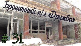 Сталк № 31: Пионерлагерь Дружба Министерства приборостроения СССР