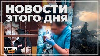 Причины частых пожаров в Алматы, Суд избрал Ефремову меру: Новости дня