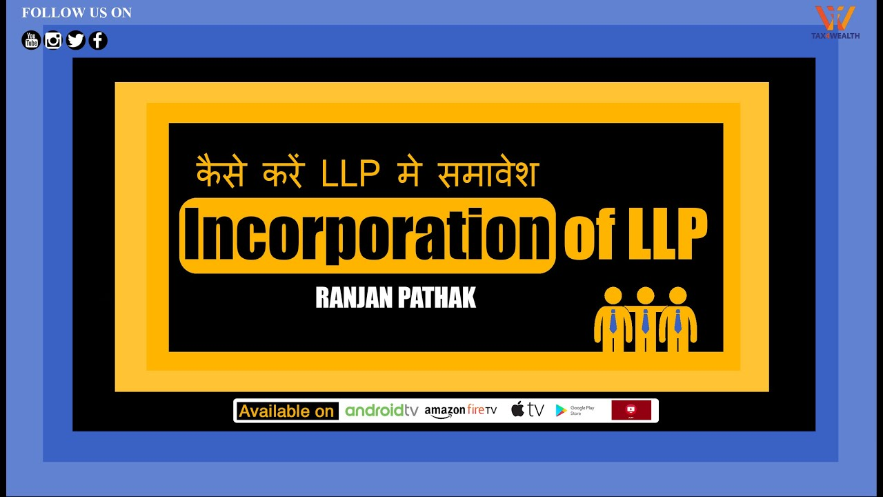 LLP: How to incorporate LLP in india in Hindi
