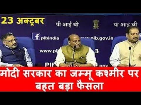 Narendra Modi takes very big Decision on Kashmir, Rajnath Singh addresses media on Kashmir issue