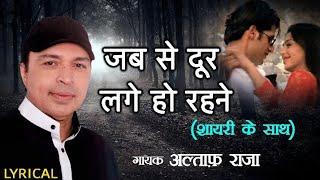 जब से दूर लगे हो रहने | Jab Se Door Lage Ho Rehne -Lyrical | Altaf Raja | Best Hindi Album Sad Songs