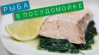Рыба сувид в посудомойке / Рецепты и Реальность / Вып. 196