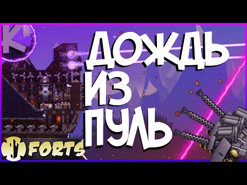 FORTS - ДОЖДЬ ИЗ ПУЛЬ!!! 4 НА 4