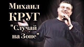 Михаил Круг - Случай на Зоне 1999