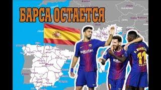 Барселона остается в Примере (Ла Лиге). Плюсы и минусы. Новости футбола