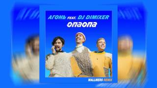 АГОНЬ feat. DJ DIMIXER - ОПАОПА (Wallmers Remix)