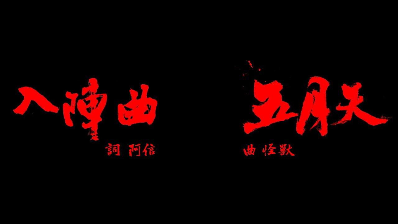 Mayday五月天【入陣曲】MV官方動畫版-中視[蘭陵王]片頭曲 - YouTube
