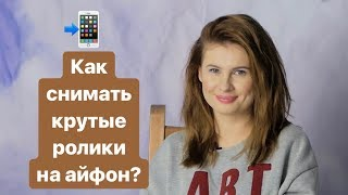 Как снимать крутые ролики на Iphone? Анна Цуканова-Котт