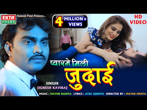 Jignesh Kaviraj - Pyarme Mili Judai || New Bewafaa Song || Full HD Video Song || Ekta Sound