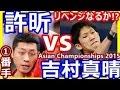 アジア卓球選手権団体決勝①番手 吉村真晴vs許昕 Xu Xin vs Maharu Yoshimura Asian Championships 2015 Team Final 【リ
