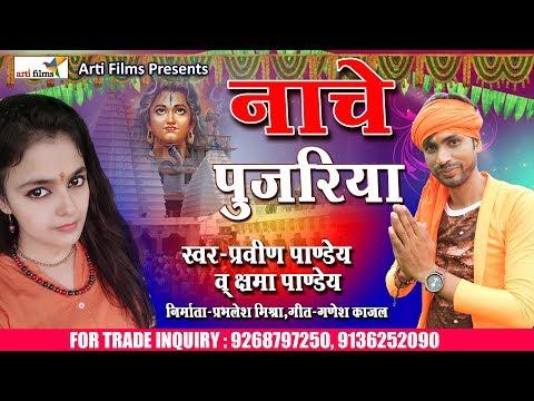 Praveen Pandey Or Kshama Pandey का New धमाकेदार Sawan Bhajan | नाचे पुजरिया | Bhojpuri Bol Bam 2018