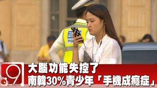大腦功能失控了 南韓30%青少年「手機成癮症」《9點換日線》2019.10.23