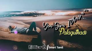 Maatrangal athayum    Sid sriram    REMIX    Cut song for whatsapp status    SMART TAMIL   
