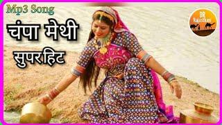 बातों मोड़ो लाई गोरी   चंपा मेथी सुपरहिट राजस्थानी लोकगीत 2019  Champa methi super hit Folk Song  