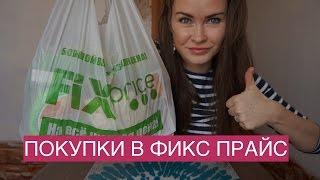 ПОКУПКИ В ФИКС ПРАЙС МАРТ, ПАСХА 2017