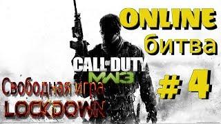 Call of Duty modern warfare 3 Cod MW3 online(свободная игра на карте Lockdown) # 4