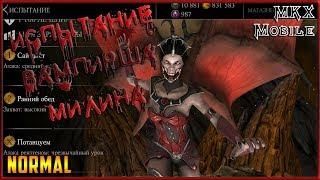 Проходим Испытание Милина Вампирша в Mortal Kombat X Mobile! (Normal)