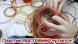 видео Купить пластик для 3D ручек и принтеров