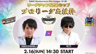 【リーグチャンピオンシップ】RAGE Shadowverse Pro League 19-20シーズン 応援枠【シャドバ/シャドウバース/Shadowverse】