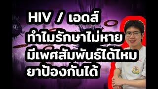 ทำไมHIVรักษาไม่หาย,มีsexกับผู้ป่วยHIVได้ จริงหรือ? l 10นาทีกับหมอต่อ