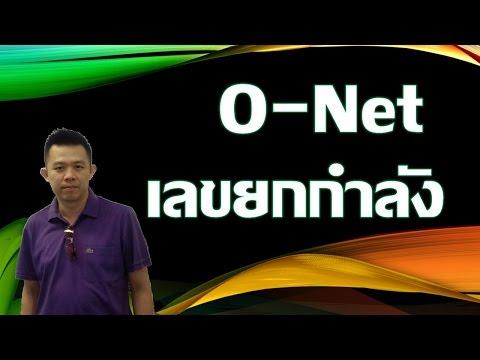 ติวคณิตศาสตร์ O-NET ม.6 เลขยกกำลัง by คณิตพี่Boy