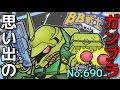 690 BB戦士 No.12 ギラ・ドーガ  『SDガンダムBB戦士』