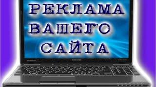 Бесплатная раскрутка сайта онлайн