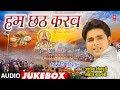 HUM CHHATH KARAB | BHOJPURI CHHATH PUJA GEET  | PAWAN SINGH - AUDIO JUKEBOX | HamaarBhojpuri