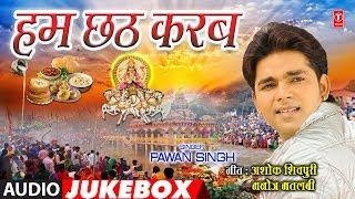 hum-chhath-karab-bhojpuri-chhath-puja-geet-pawan-singh-audio-jukebox-hamaarbhojpuri