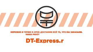 видео Тарифы на доставку сборных грузов из Китая до Москвы