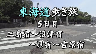 東海道歩き旅5日目 三島宿~吉原宿