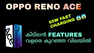 Oppo Reno Ace Review Features Specification Price In Malayalam | 65 W Fast Charger 😱😱