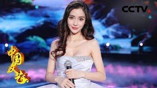 《中国文艺》 20190503 时代华章  CCTV中文国际