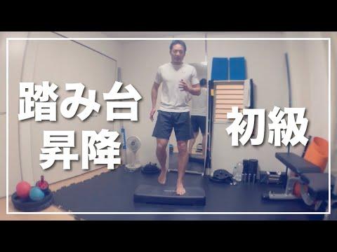 踏み台昇降運動でダイエット!楽しく汗をかいて脂肪燃焼しよう!