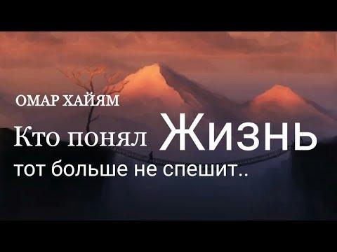 "ОМАР ХАЙЯМ  ""КТО ПОНЯЛ ЖИЗНЬ..."""