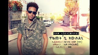 "New Eritrean Music 2018 - Nahom Tekeste { Mehazay} ""ጥልመት'ኳ ክዉሕደኒ"""