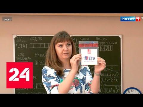 Родители столичных старшеклассников попробуют сдать ЕГЭ вместе с детьми - Россия 24
