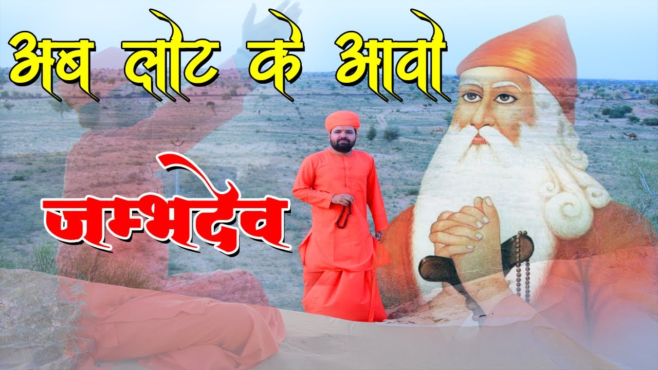 Download अब लोट के आवो जम्भ देव !! Ab Loat Ke aavo Jambh Dev !! Jambheshwar Bhajan !! Aacharya ji