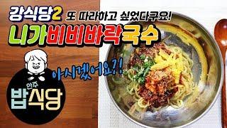 강식당2 니가비비바락 국수 :: 강호동의 비빔국수! 결…
