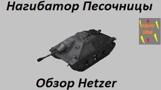 Обзор Hetzer - Нагибатор песочницы