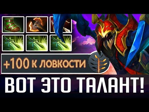 видео: ТАЛАНТ +100 ЛОВКОСТИ | nyx assassin dota 2