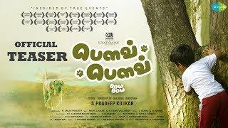 Bow Bow – Tamil Movie Teaser | S. Pradeep Kilikar | Master Aahaan, V.Shiva, Tejaswy