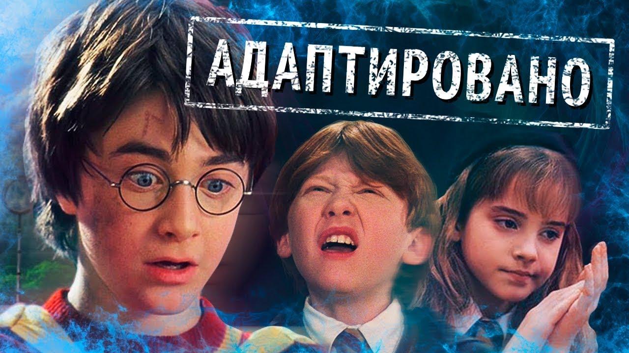 Книга vs фильм - Гарри Поттер и Философский камень ...