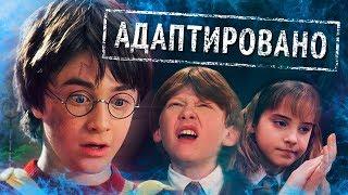 Книга vs фильм - Гарри Поттер и Философский камень [АДАПТИРОВАНО]