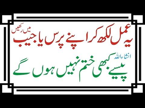 Aisa amal jis sy ap ki pocket mn paisy khatm na hoon     | By  Al Haqq islamic TV
