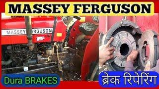 Massey Ferguson 1035 De disc brake how to repairing machine Ferguson disc brake