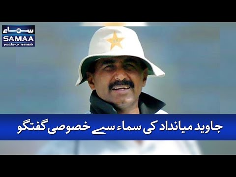 Javed Miandad Exclusive Interview | SAMAA TV |19th May 2017